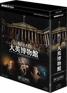 【新品】【ブルーレイ】NHKスペシャル 知られざる大英博物館 ブルーレイBOX (ドキュメンタリー)