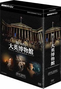 【新品】【DVD】NHKスペシャル 知られざる大英博物館 DVD-BOX (ドキュメンタリー)