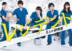 【新品】【ブルーレイ】レジデント~5人の研修医 Blu-ray BOX 仲里依紗