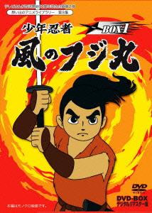 【新品】【DVD】少年忍者風のフジ丸 DVD-BOX デジタルリマスター版 BOX1 白土三平(原作)