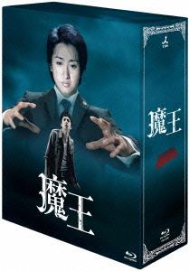 【新品】【ブルーレイ】魔王 Blu-ray BOX 大野智