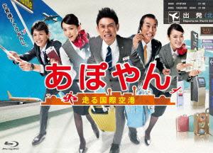 【新品】【ブルーレイ】あぽやん~走る国際空港 Blu-ray BOX 伊藤淳史