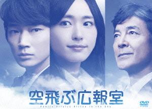 【新品】【DVD】空飛ぶ広報室 DVD-BOX 新垣結衣
