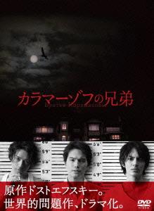 【新品】【DVD】カラマーゾフの兄弟 DVD-BOX 市原隼人