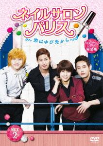 【新品】【DVD】ネイルサロン・パリス~恋はゆび先から~ ディレクターズカット完全版 DVD-SET2 パク・ギュリ