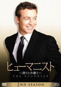 【新品】【DVD】ヒューマニスト 堕ちた弁護士 シーズン2 DVD-BOX サイモン・ベイカー