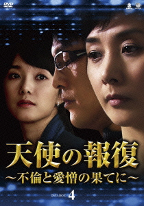 【新品】【DVD】天使の報復 ~不倫と愛憎の果てに~ DVD-BOX4 イ・ウンギョン[李応敬]