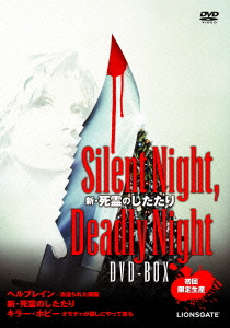 【新品】【DVD】新・死霊のしたたり Silent Night, Deadly Night DVD-BOX (洋画)