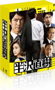 【新品】【DVD】半沢直樹 -ディレクターズカット版- DVD-BOX 堺雅人