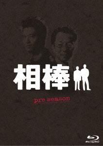 【新品】【ブルーレイ】相棒 pre season ブルーレイBOX 水谷豊