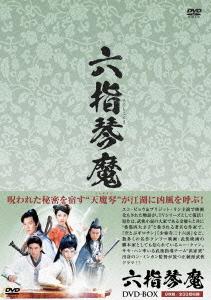 【新品】【DVD】六指琴魔(ろくしことま) DVD-BOX ニン・チン[寧靜]