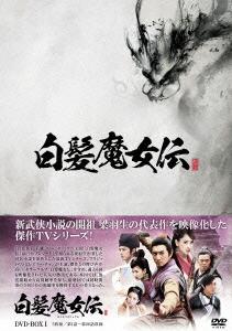 【新品】【DVD】白髪魔女伝 DVD-BOX I ニッキー・ウー[呉奇隆](出演、製作総指揮)