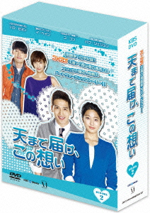 【新品】【DVD】天まで届け、この想い DVD-BOXII パク・セヨン