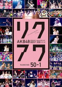 【新品】【DVD】AKB48 リクエストアワーセットリストベスト200 2014 50位□1位 AKB48
