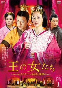 【新品】【DVD】王の女たち~もうひとつの項羽と劉邦~ 第一部BOX ジョー・チェン