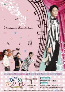 【新品】【ブルーレイ】のだめカンタービレ~ネイル カンタービレ Blu-ray BOX1 チュウォン