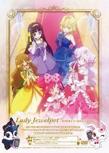 【新品】【DVD】TVアニメ「レディ ジュエルペット」~DVDはレディのたしなみBOX~ サンリオ(原作)