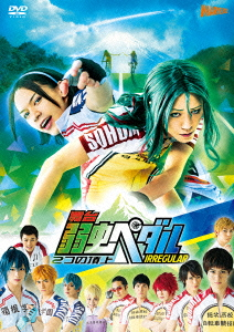 【新品】【DVD】舞台 弱虫ペダル IRREGULAR 2つの頂上 廣瀬智紀