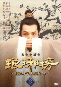 【新品】【DVD】琅邪榜~麒麟の才子、風雲起こす~ DVD-BOX2 フー・グー[胡歌]