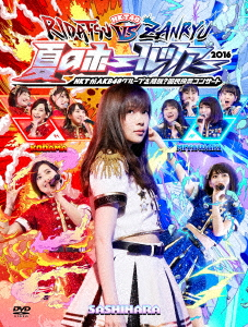 【新品】【DVD】HKT48夏のホールツアー2016~HKTがAKB48グループを離脱?国民投票コンサート~ HKT48