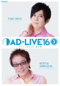 【新品】【DVD】「AD-LIVE 2016」第3巻(梶裕貴×堀内賢雄) 梶裕貴