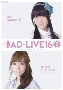 【新品】【DVD】「AD-LIVE 2016」第5巻(釘宮理恵×高垣彩陽) 釘宮理恵