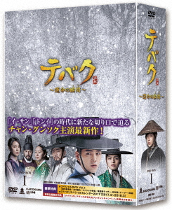 【新品】【DVD】テバク ~運命の瞬間(とき)~ DVD-BOX I チャン・グンソク