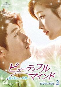 【新品】【DVD】ビューティフル・マインド~愛が起こした奇跡~ DVD-SET2 チャン・ヒョク