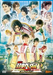 【新品】【DVD】舞台 弱虫ペダル 新インターハイ篇 スタートライン 醍醐虎汰朗