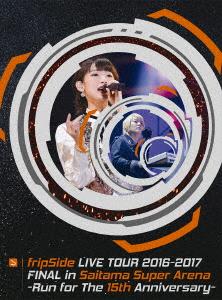 【新品】【ブルーレイ】fripSide LIVE TOUR 2016-2017 FINAL in Saitama Super Arena -Run for the 15th Anniversary- fripSide