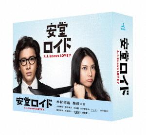 【新品】【ブルーレイ】安堂ロイド~A.I. knows LOVE?~ Blu-ray BOX 木村拓哉