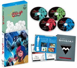 【新品】【ブルーレイ】機甲創世記モスピーダ Blu-ray BOX 大山尚雄(レイ)