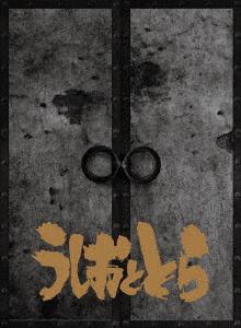 【新品】【ブルーレイ】うしおととら Blu-ray&CD完全BOX【永久保存版】 藤田和日郎(原作)
