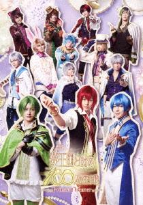 【新品】【DVD】舞台「夢王国と眠れる100人の王子様 ~Prince Theater~」 (趣味/教養)