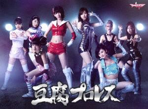 【新品】【ブルーレイ】豆腐プロレス Blu-ray BOX 宮脇咲良