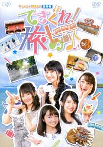 【新品】【DVD】てさぐれ!部活もの 番外編 てさぐれ!旅もの その3 (趣味/教養)