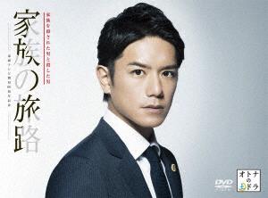 【新品】【DVD】家族の旅路 家族を殺された男と殺した男 DVD-BOX 滝沢秀明