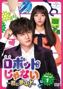 【新品】【DVD】ロボットじゃない~君に夢中!~ DVD-SET1 ユ・スンホ