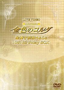 【新品】【DVD】LIVE VIDEO ネオロマンス□フェスタ 金色のコルダ 星奏学院祭4&5&10th Birthday BOX (趣味/教養)