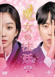 【新品】【DVD】魔女の法廷 DVD-SET2 ユン・ヒョンミン