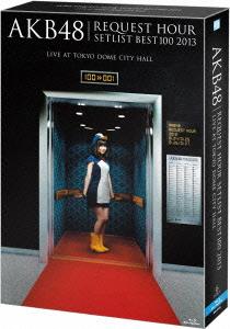 【新品】【ブルーレイ】AKB48 リクエストアワーセットリストベスト100 2013 スペシャルBlu-ray BOX AKB48