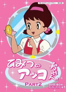 【新品】【DVD】ひみつのアッコちゃん DVD-BOX デジタルリマスター版 Part2 赤塚不二夫(原作)
