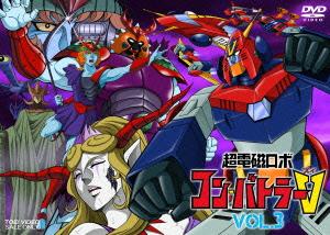 【新品】【DVD】TVシリーズ 超電磁ロボ コン・バトラーV VOL.3 八手三郎(原作)