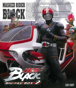 【新品】【ブルーレイ】仮面ライダーBLACK Blu-ray BOX 2 石ノ森章太郎(原作)