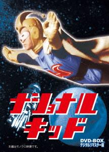 【新品】【DVD】ナショナルキッド DVD-BOX デジタルリマスター版 貴瀬川実(原作)