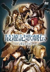 【新品】【DVD】最遊記歌劇伝 -Burial- 鈴木拡樹