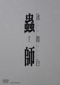 【新品】【DVD】詠舞台 蟲師 中野裕斗