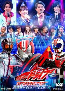 【新品】【DVD】仮面ライダードライブ ファイナルステージ&番組キャストトークショー (趣味/教養)