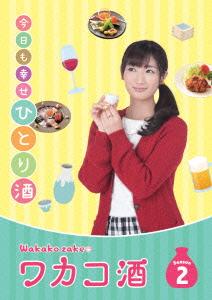 【新品】【DVD】ワカコ酒 Season2 DVD-BOX 武田梨奈