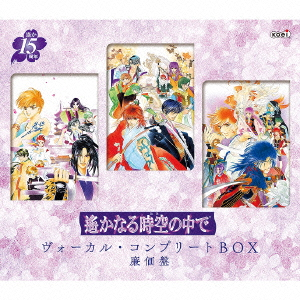 【新品】【CD】遙かなる時空の中で ヴォーカル・コンプリートBOX (ゲーム・ミュージック)